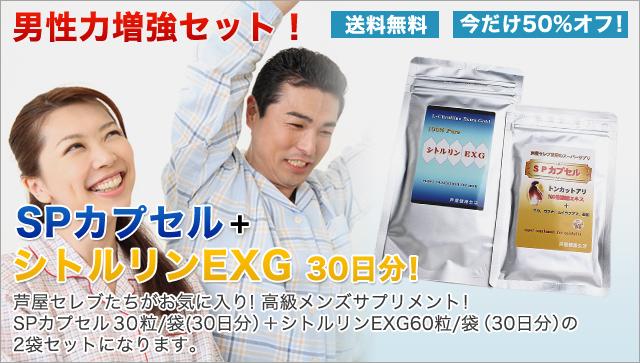 男性力増強セット!SPカプセル+シトルリンEXG 30日分!芦屋セレブたちがお気に入り!男性用高級メンズサプリメント!SPカプセル30粒/袋(30日分)+シトルリンEXG60粒/袋(30日分)の2袋セットになります。