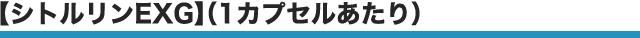 【シトルリンEXG】(1カプセルあたり)