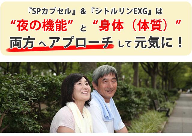 """『SPカプセル』&『シトルリンEXG』は """"夜の機能""""と""""身体(体質)"""" 両方へアプローチして元気に!"""